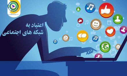 اعتیاد به شبکه های اجتماعی