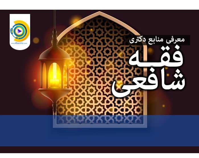 معرفی منابع دکتری فقه شافعی