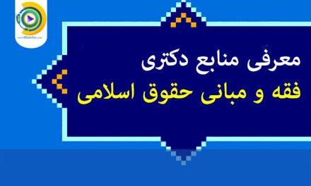 معرفی منابع دکتری فقه و مبانی حقوق اسلامی