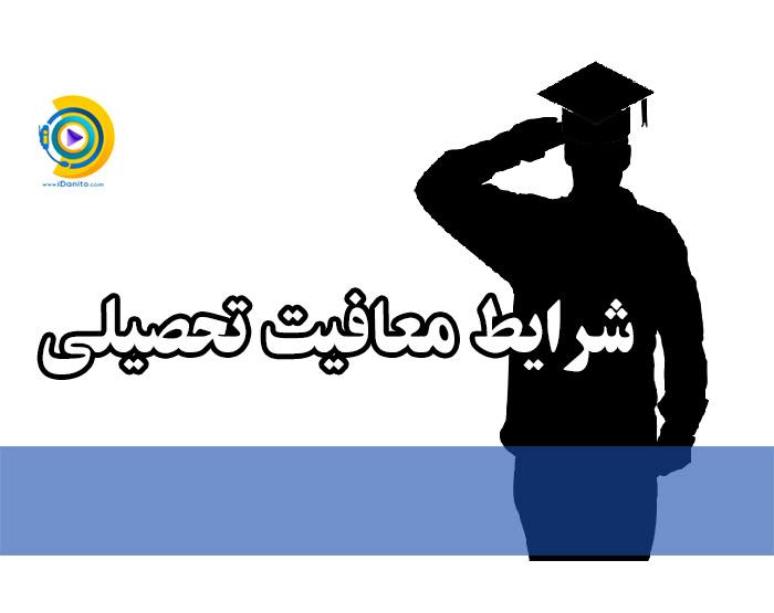 شرایط معافیت تحصیلی
