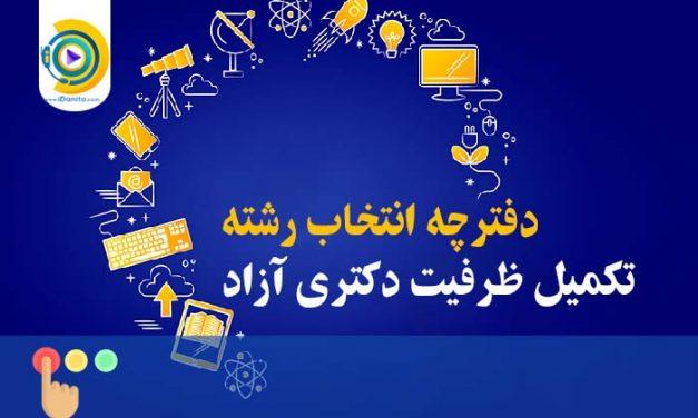 دفترچه انتخاب رشته تکمیل ظرفیت دکتری آزاد