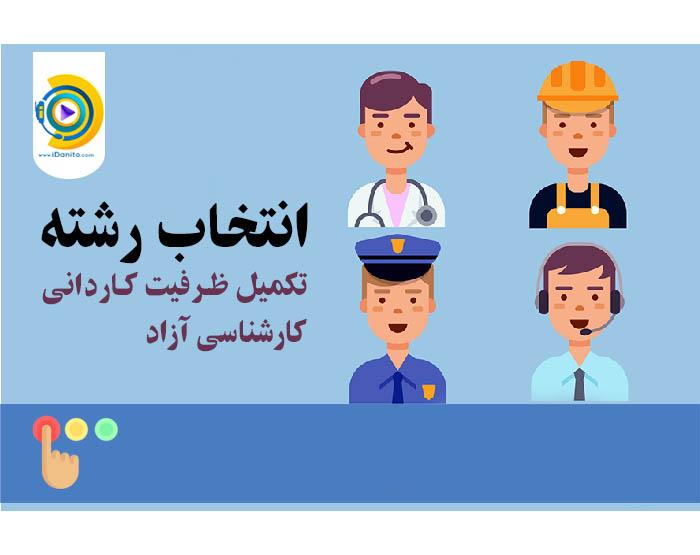 انتخاب رشته تکمیل ظرفیت کاردانی به کارشناسی آزاد