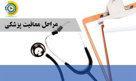 مراحل معافیت پزشکی