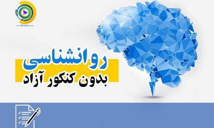 روانشناسی بدون کنکور آزاد