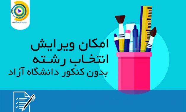 امکان ویرایش انتخاب رشته بدون کنکور دانشگاه آزاد