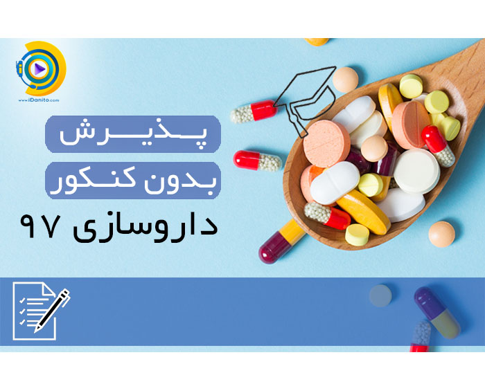 پذیرش بدون کنکور داروسازی 98