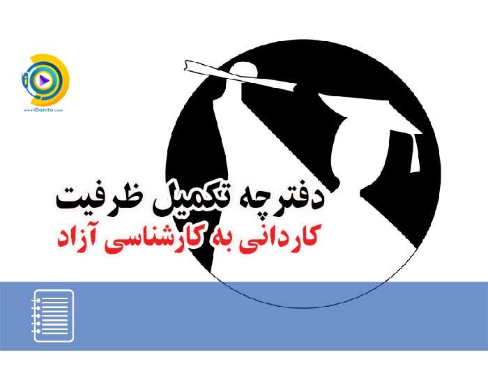 دفترچه تکمیل ظرفیت کاردانی به کارشناسی آزاد