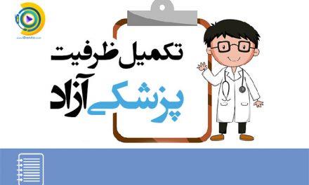 تکمیل ظرفیت پزشکی آزاد