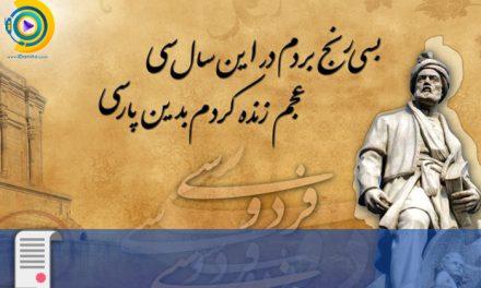 کارنامه و رتبه قبولی کنکور سراسری زبان و ادبیات فارسی 98
