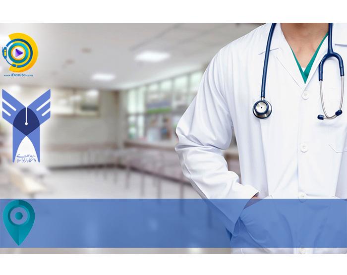 محل قبولی و دانشگاه های پذیرنده پزشکی آزاد 98
