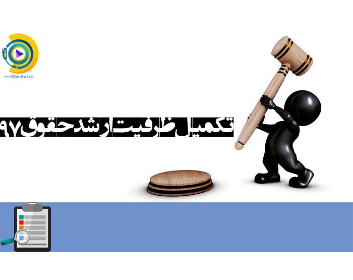 تکمیل ظرفیت ارشد حقوق