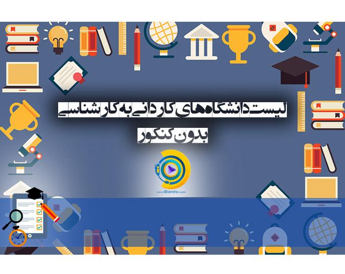 لیست دانشگاه های کاردانی به کارشناسی بدون کنکور