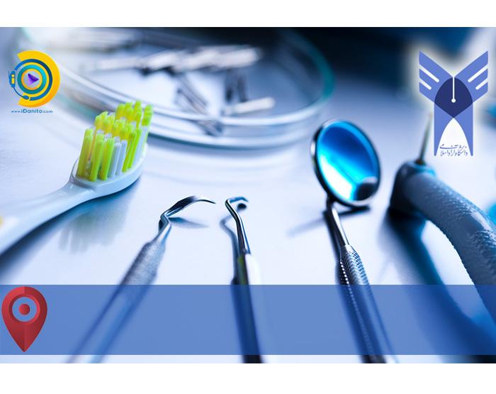 محل قبولی و دانشگاه های پذیرنده دندانپزشکی آزاد 98
