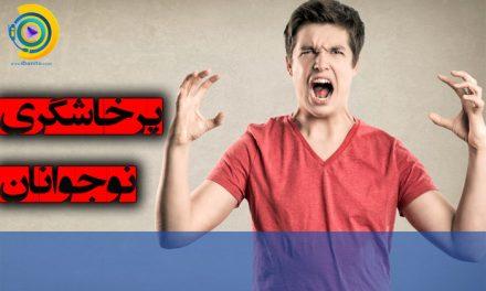 علل پرخاشگری در نوجوانان