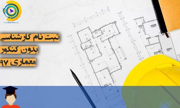 ثبت نام کارشناسی بدون کنکور معماری 98