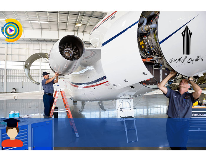 زمان و شرایط ثبت نام کاردانی بدون کنکور علمی کاربردی تعمیر و نگه داری هواپیما 98