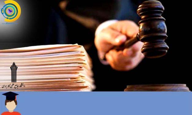 انتخاب رشته کاردانی علمی کاربردی حقوق