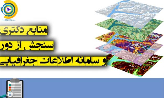 معرفی منابع دکتری سنجش از دور و سامانه اطلاعات جغرافیایی (GIS)