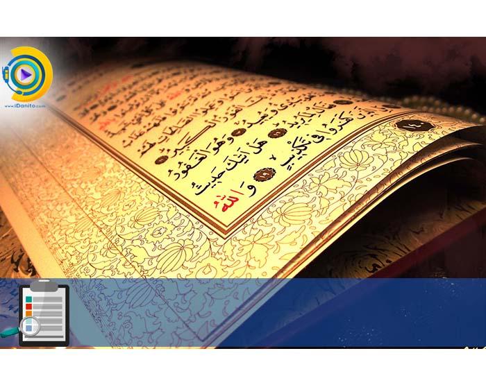 معرفی منابع دکتری علوم قرآن و حدیث