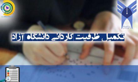 تکمیل ظرفیت کاردانی دانشگاه آزاد
