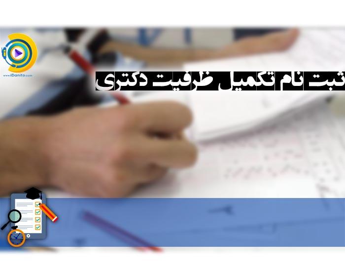 ثبت نام تکمیل ظرفیت دکتری