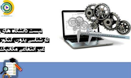 لیست دانشگاه های کارشناسی بدون کنکور غیر انتفاعی مکانیک