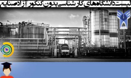 دانشگاه های کارشناسی بدون کنکور آزاد صنایع