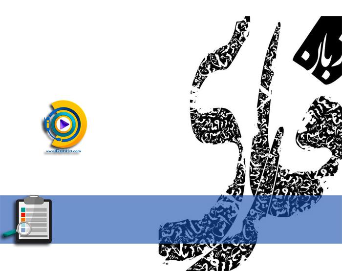 کارنامه و رتبه قبولی ارشد زبان و ادبیات فارسی 99